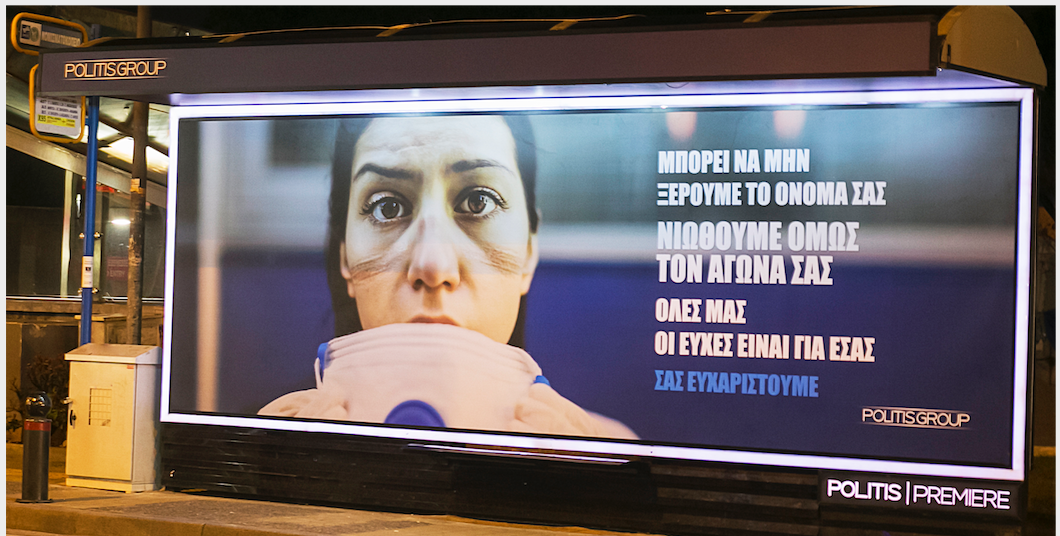 "Politis Group says a big ""Thank you"" to the unseen COVID-19 heroes of Greece thru a massive outdoor campaign."