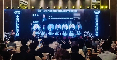 CHINA: The 17th China Outdoor Communication Conference was held in Jinan, Shandong on Jul. 29, 2020