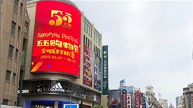 CHINA: Shanghai accelerated economic recovery after the epidemic and launched 55 Shopping Festival